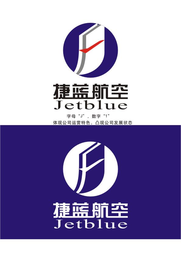 纳木错稿件_捷蓝航空logo设计