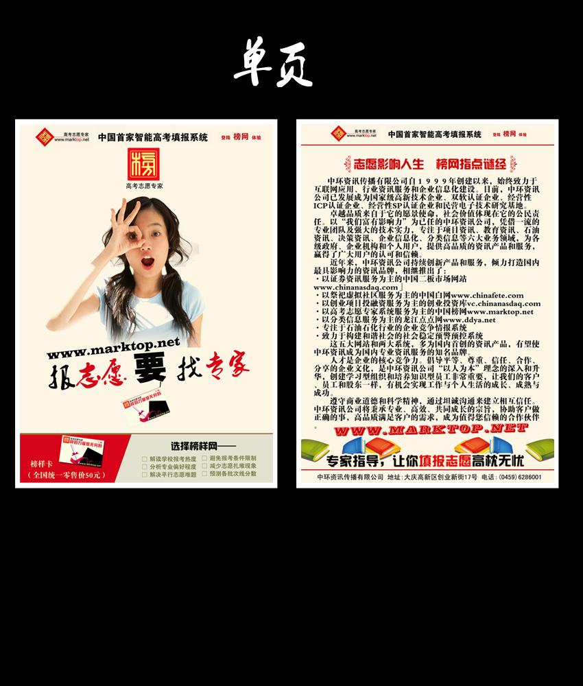 榜网宣传海报及宣传页设计
