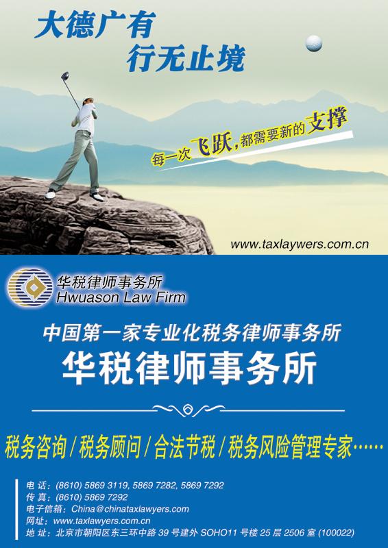 华税律师事务所广告页设计[29号结束
