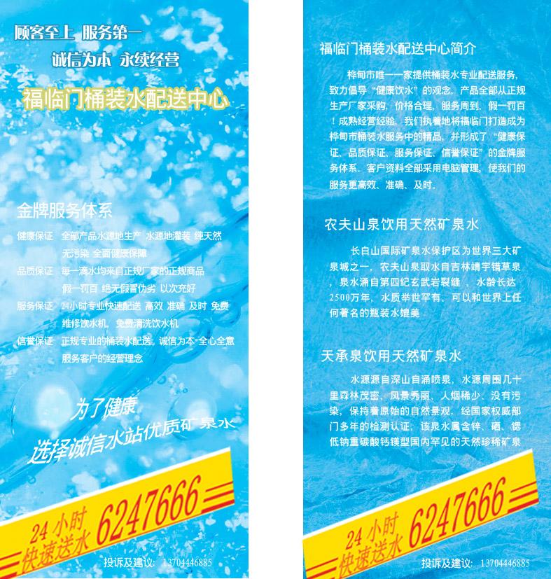 桶装水水站宣传单页