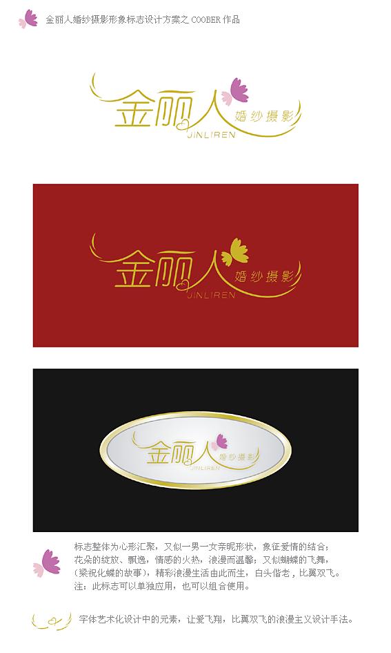 婚纱摄影店名艺术字体设计店标设计 6 5