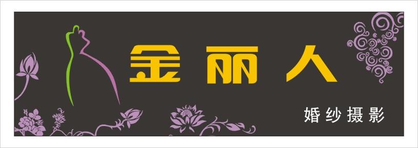 婚纱摄影店名 艺术字体设计店标设计 6 5 1500