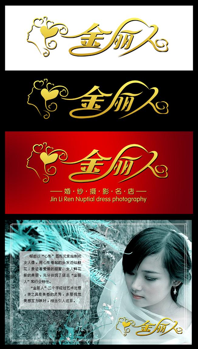 婚纱摄影店名艺术字体设计店标设计 6 5 1500元 9190号任务