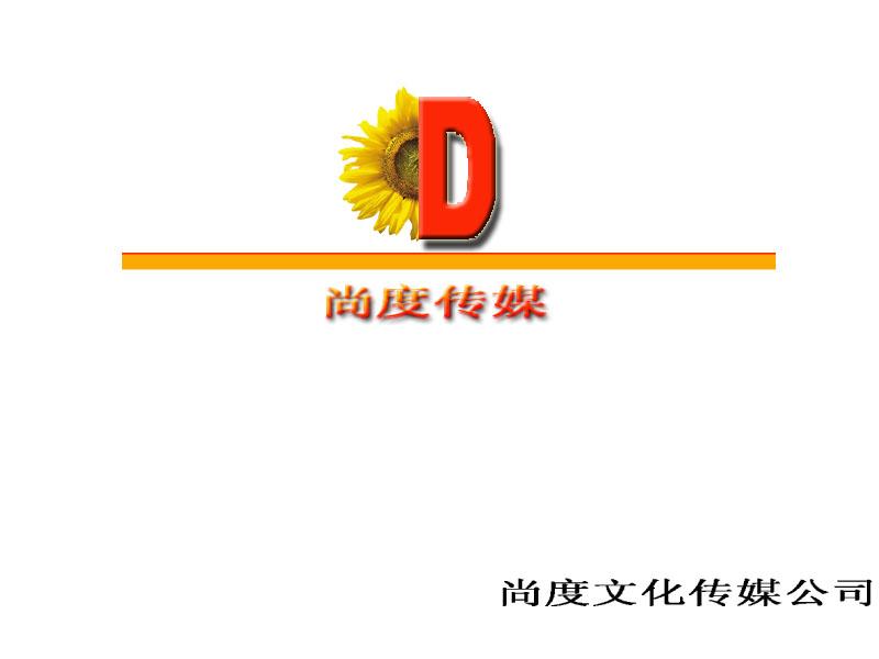 """一、设计说明: 1.尚度文化传媒有限公司以户外媒体广告为主。 2.公司英文名:sundo 3.商标设计可以结合中文名尚度,英文名sundo""""设计。但是不局限于名称的组合。要求有独立的图案商标,可以在图案上组合英文或者中文名称。 4.要求:设计易记,醒目,艺术性强、突出温馨、形象亲切、大气、美观且有立体感。 5."""