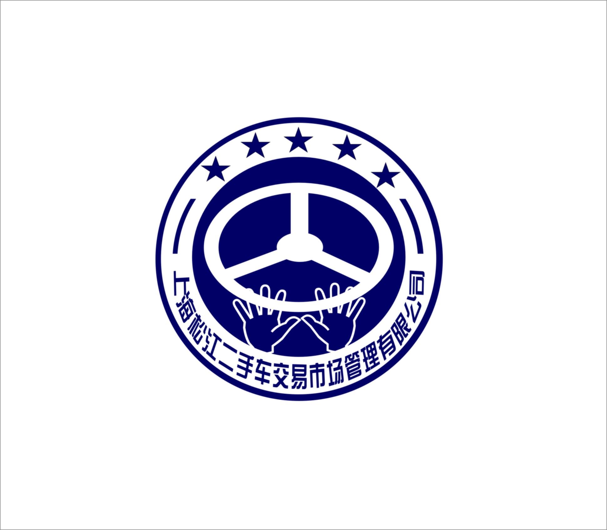 上海松江二手车交易市场经营管理公司logo