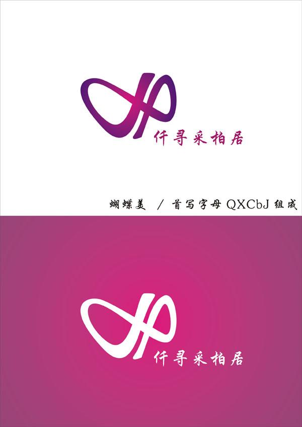 化妆品商标设计[仟寻采柏居]