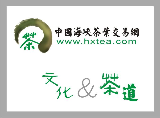 中国海峡茶叶交易网logo设计