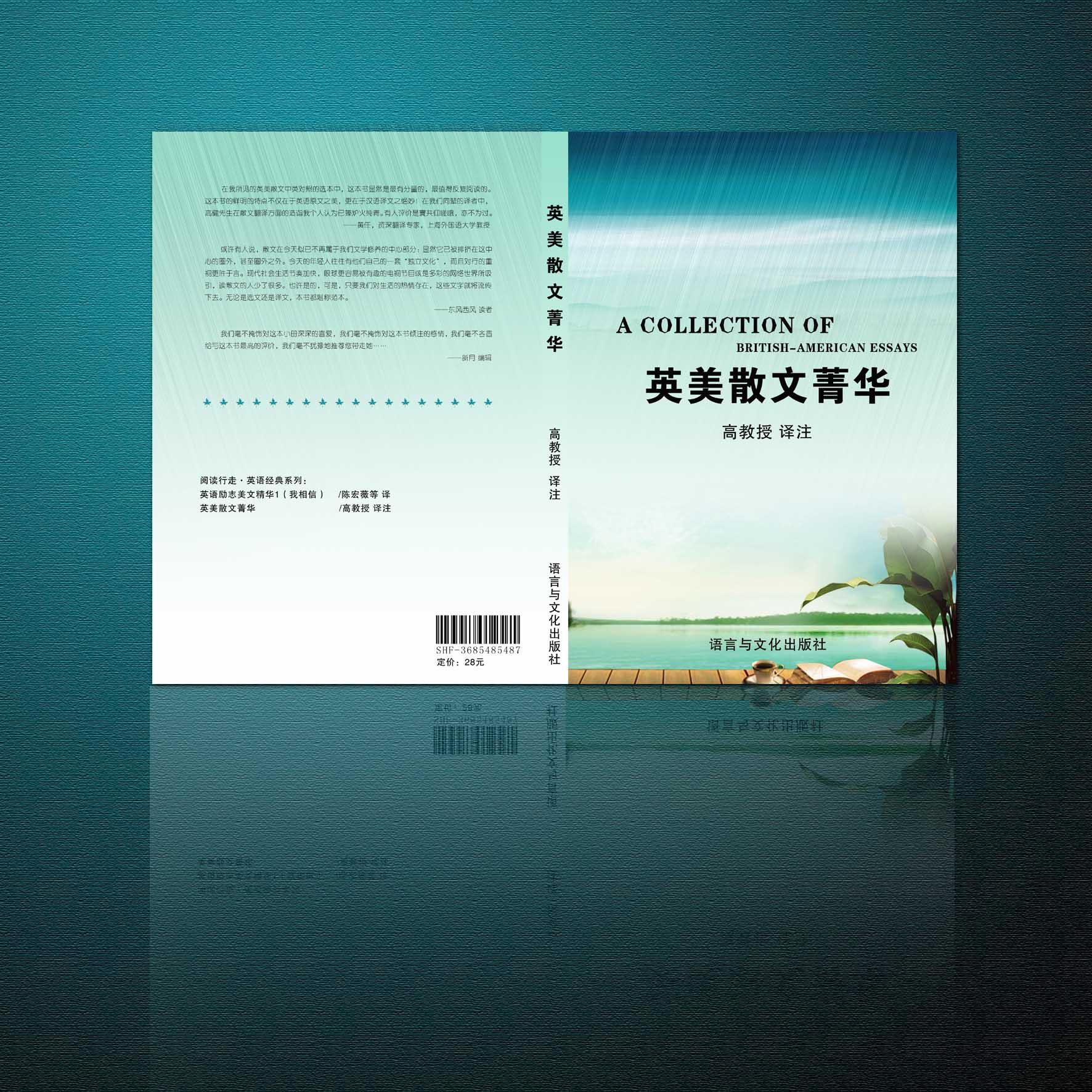 英美散文菁华/新编大学日语教材封面设计