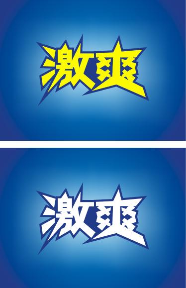 """""""激爽""""文字logo设计(用于啤酒)"""