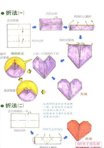 如何折心形折纸图片