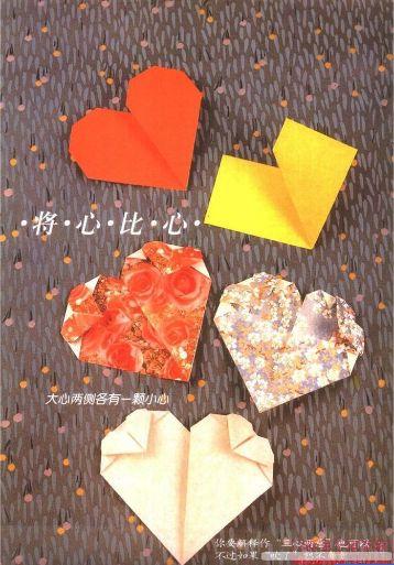 如何折心形折纸
