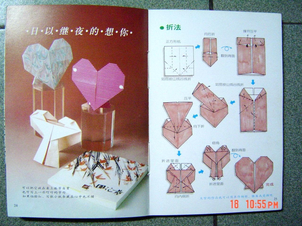 一百种折纸步骤图