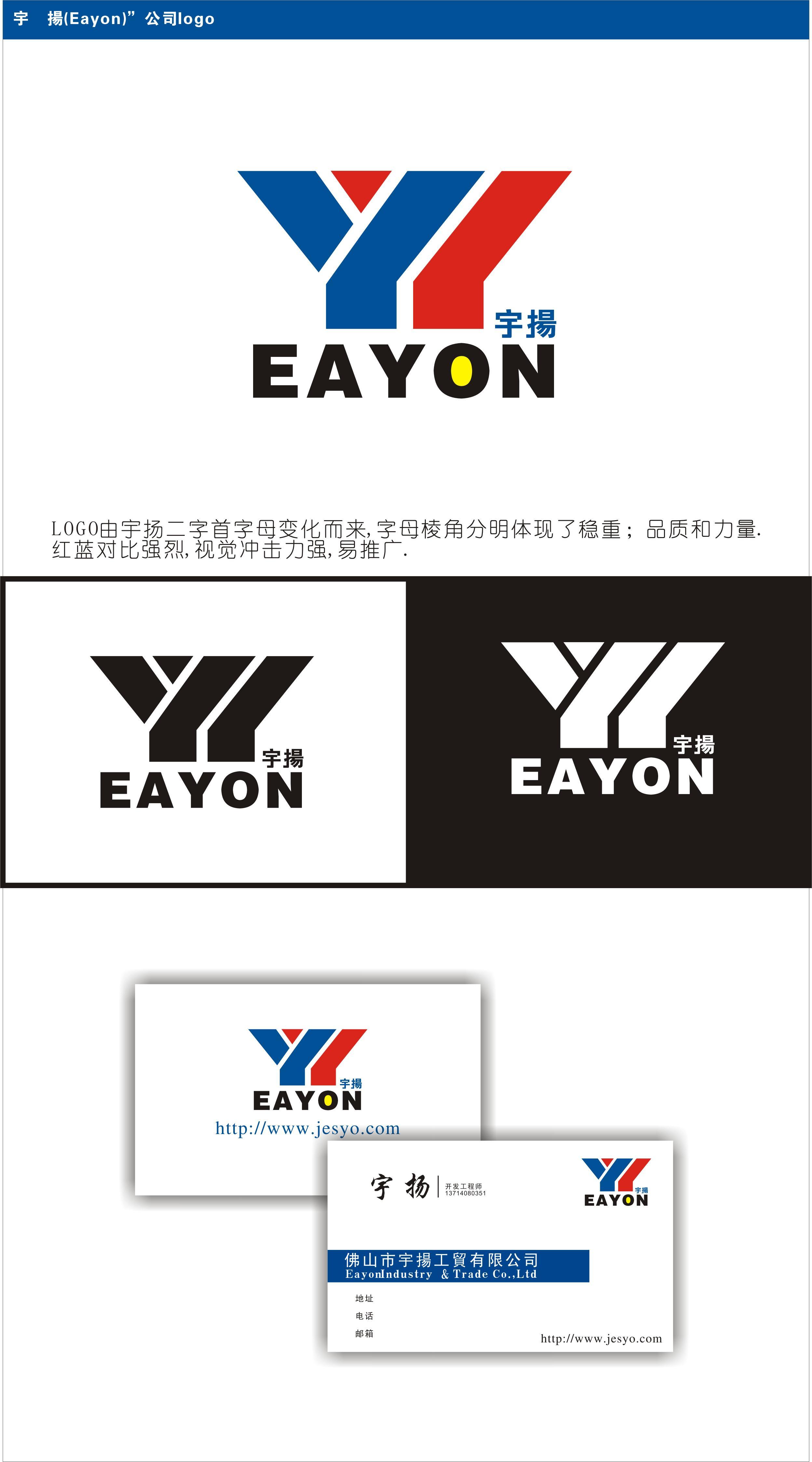 中标稿件 -宇扬 Eayon 公司logo名片 300元 威客任务 编号9300