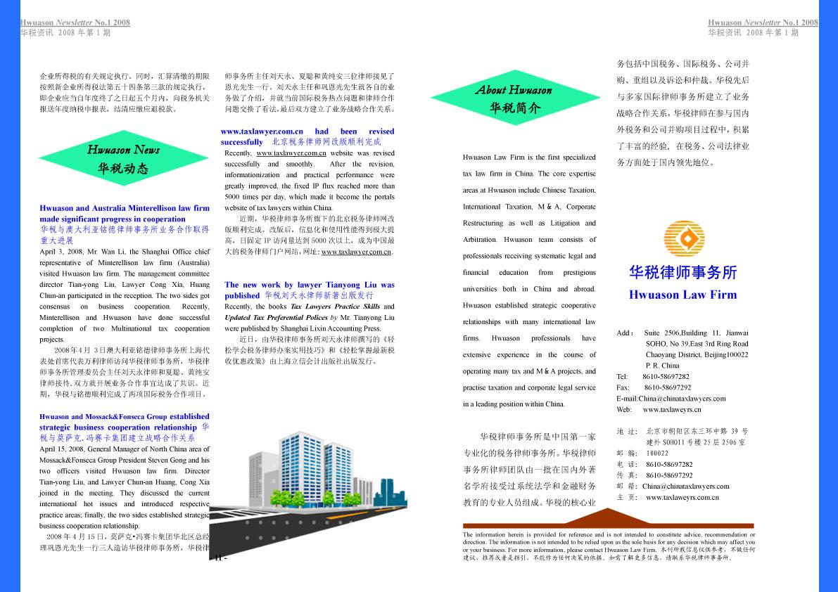 xuezhen1106稿件_法律电子期刊板式设计_k68