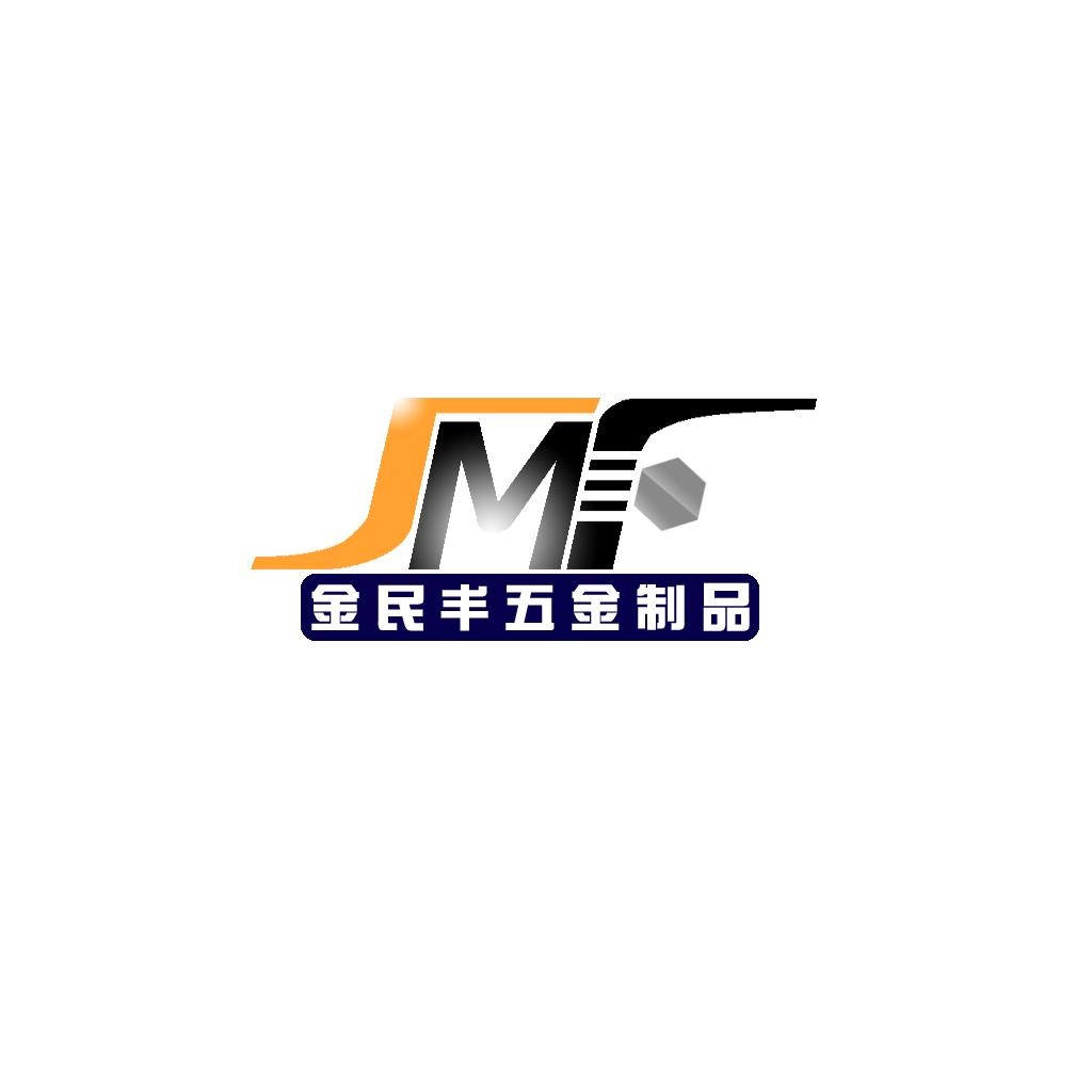 金民丰五金制品厂logo设计