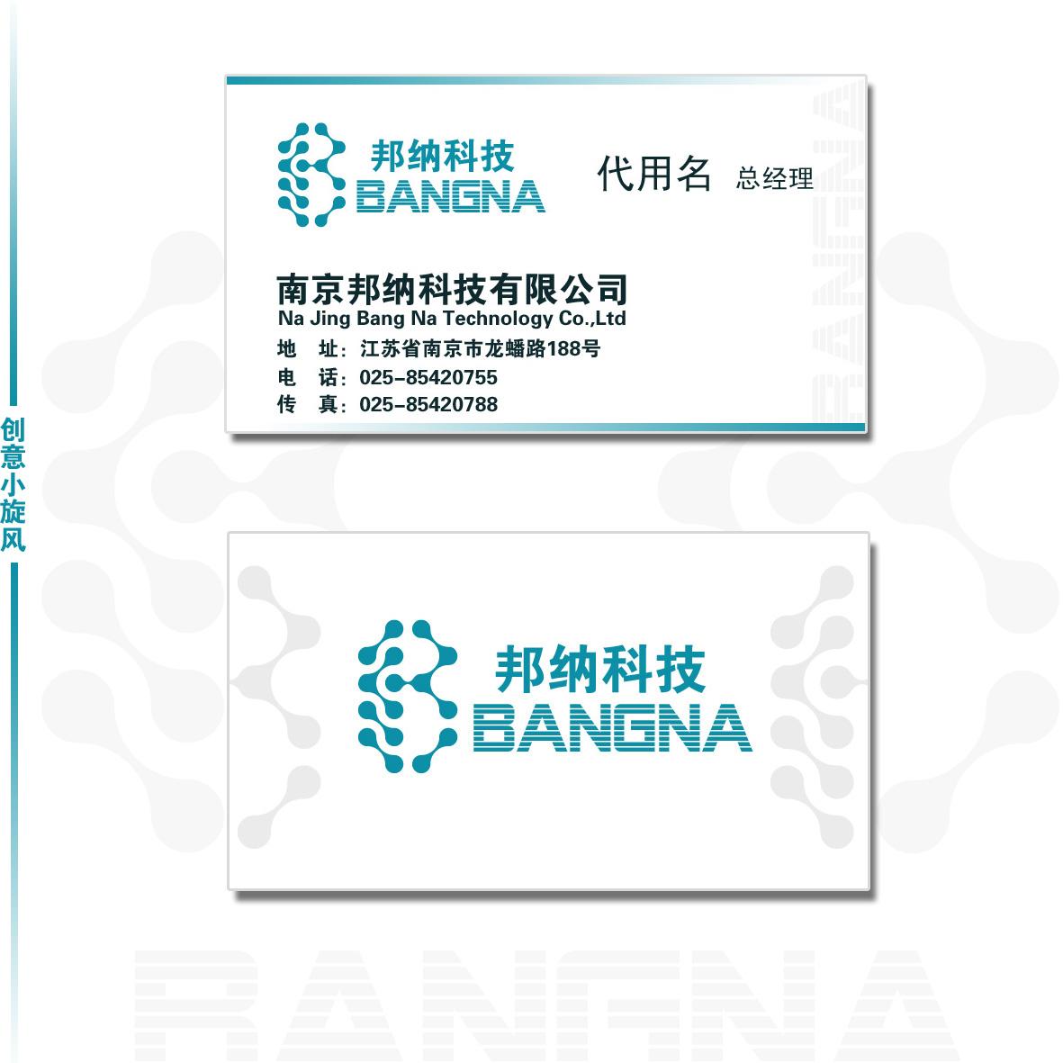 公司logo设计+名片设计
