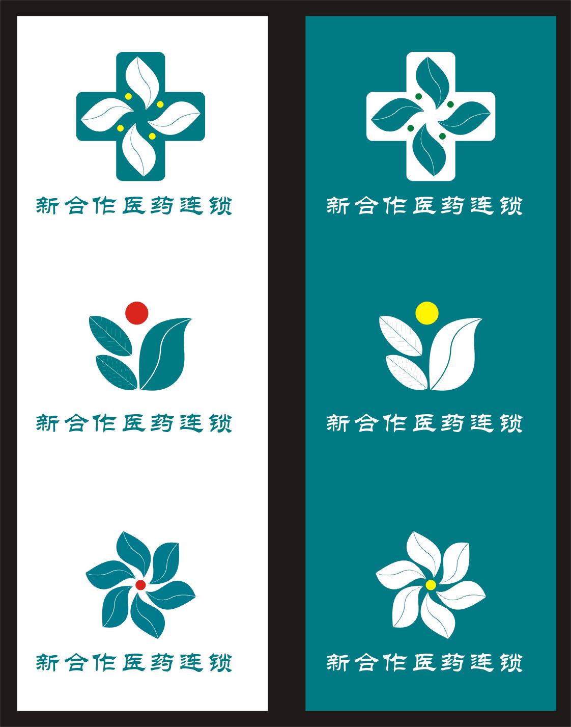连锁药店logo设计(6.20结束)