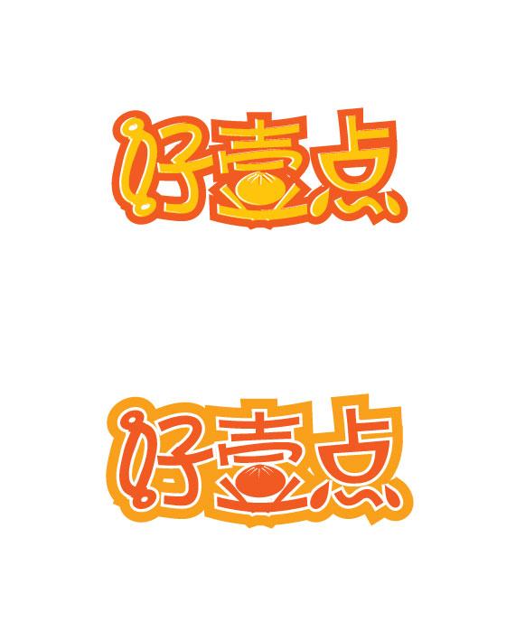 早餐公司logo设计[好壹点]