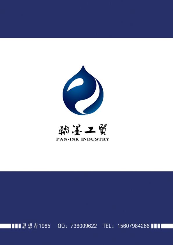 给我史上最酷的一滴墨水--翰墨logo设计图片