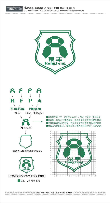 安全技术服务公司logo设计[2天]