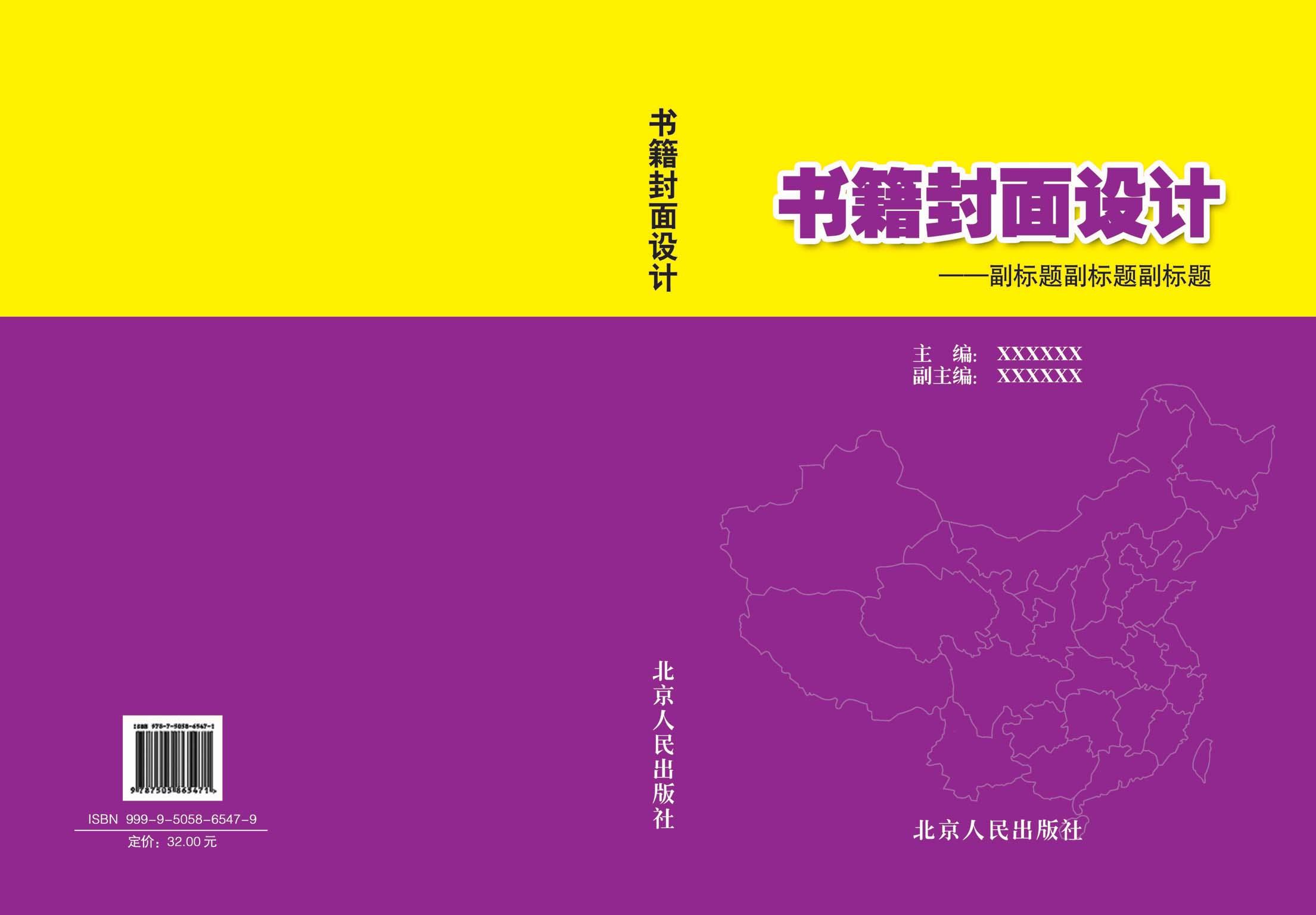 书籍封面设计_设计图分享