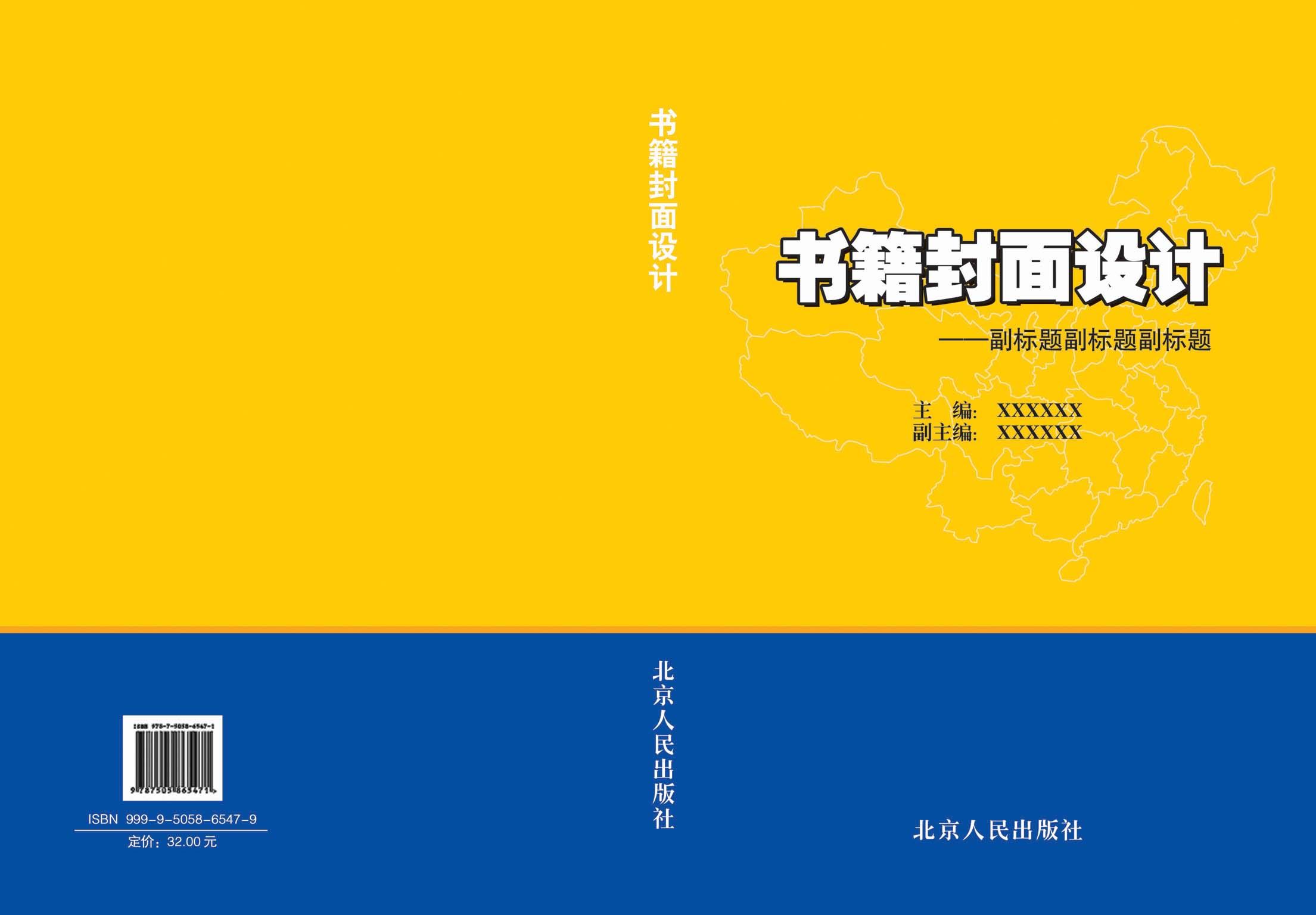 书籍封面设计[5天]