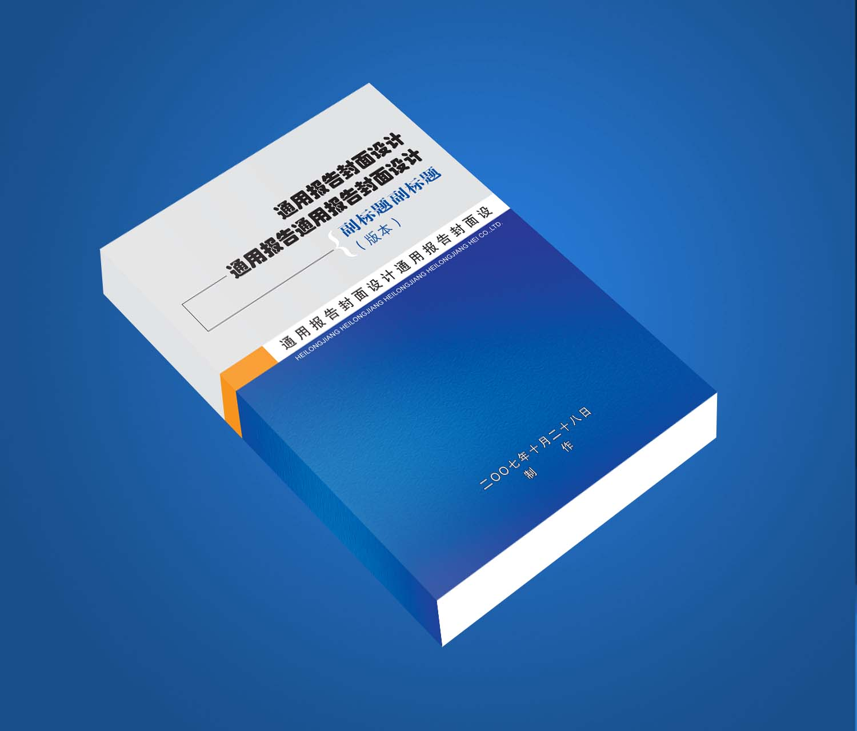 通用报告封面设计[5天]