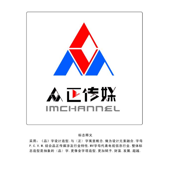 公司中文名称:北京品正文化传媒有限公司 英文名:imchannel 经营范围:影视策划、设计,代理发布广告、经济贸易咨询、电脑动画设计、企业策划、技术推广服务 LOGO内容及要求: 1、设计作品应构思精巧、简洁明快、易懂、易记、易识别、色彩协调,有强烈的视觉冲击力和直观的整体美感; 2、LOGO标志紧扣酒店或电视,能让人看到标志时,至少能联想到酒店或者是与电视有关;设计人员也可放开思路,不用限定在此框框里.