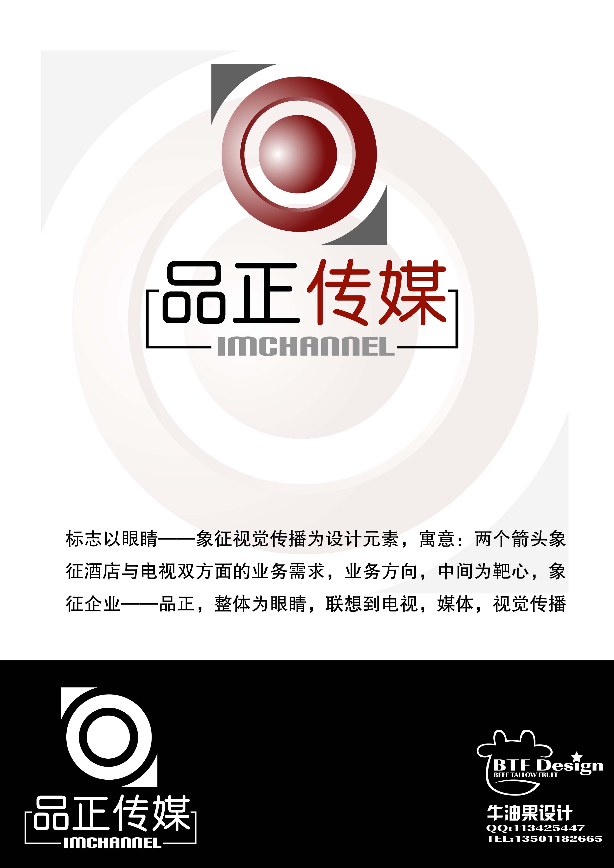 广告传媒公司logo设计[品正文化](5天)