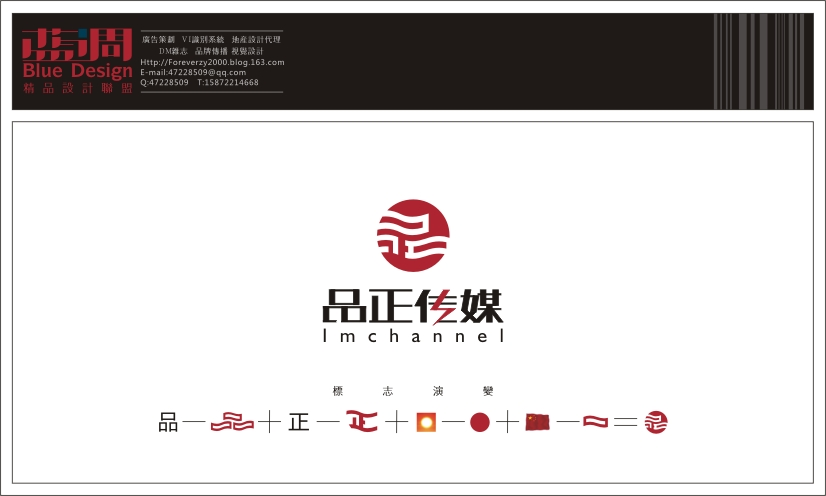 广告传媒公司logo设计[品正文化](5天)_1783758_k68威客网图片