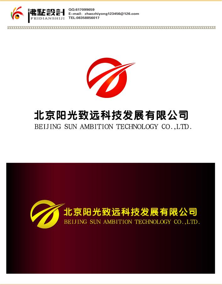 沸点稿件_软件公司logo设计[阳光致远.]