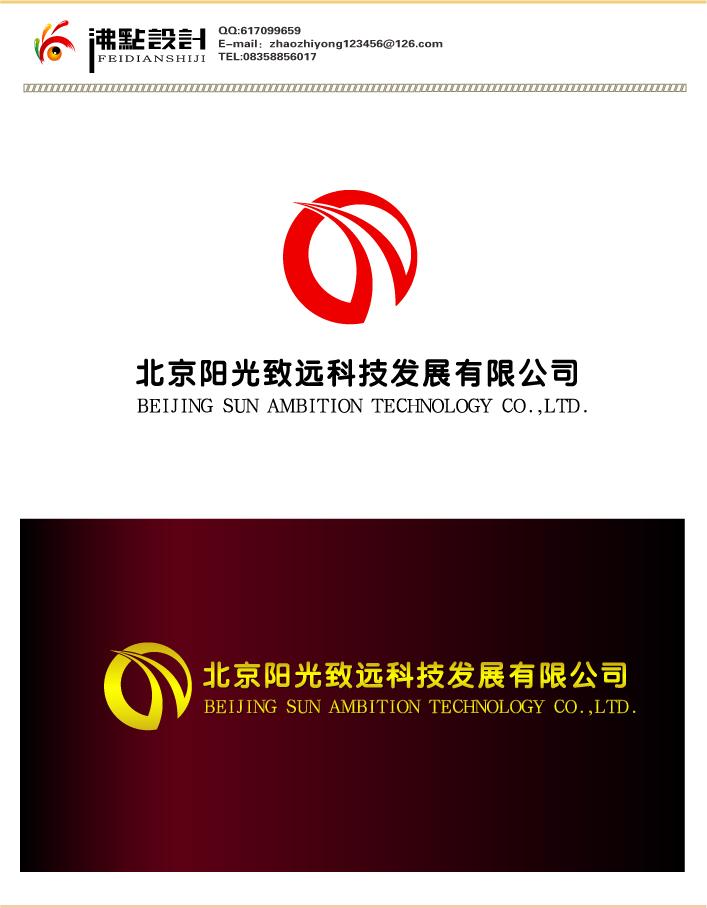 征集公司logo、名片设计 公司简介: 1,公司中文全名:北京阳光致远科技发展有限公司 2,公司英文名:BEIJING SUN AMBITION TECHNOLOGY CO.,LTD. 2,公司经营范围:计算机软件 一、LOGO 1,公司logo,要求符合行业特点,简洁,大气,符合国际化色彩。 2,LOGO设计作品应构思精巧,简洁明快,色彩协调,健康向上,有独特的创意,易懂、易记、易识别。 3.