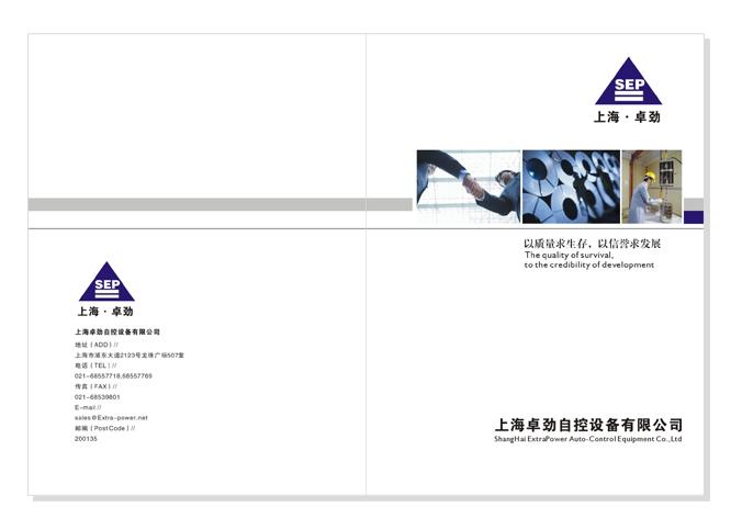 上海卓劲设计企业宣传册封面封底- 稿件[#1788266]图片