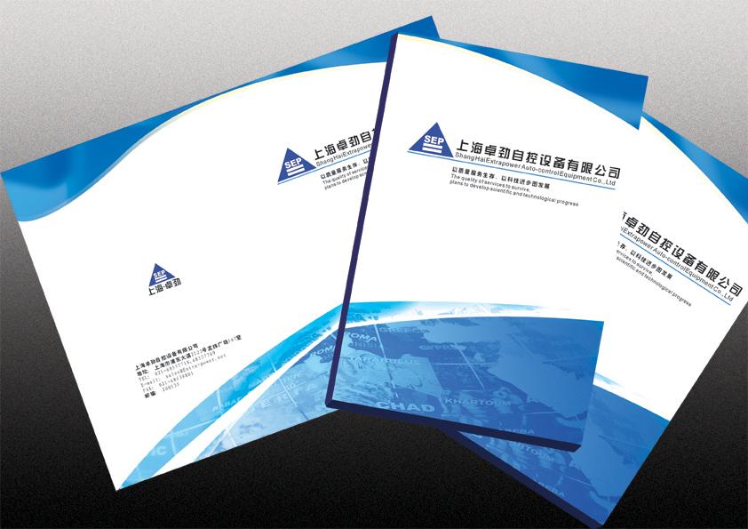 上海卓劲设计企业宣传册封面封底