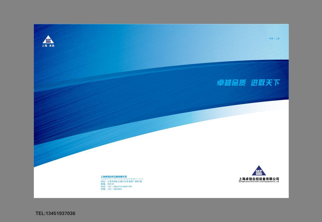 上海卓劲设计企业宣传册封面封底- 稿件[#1792917]