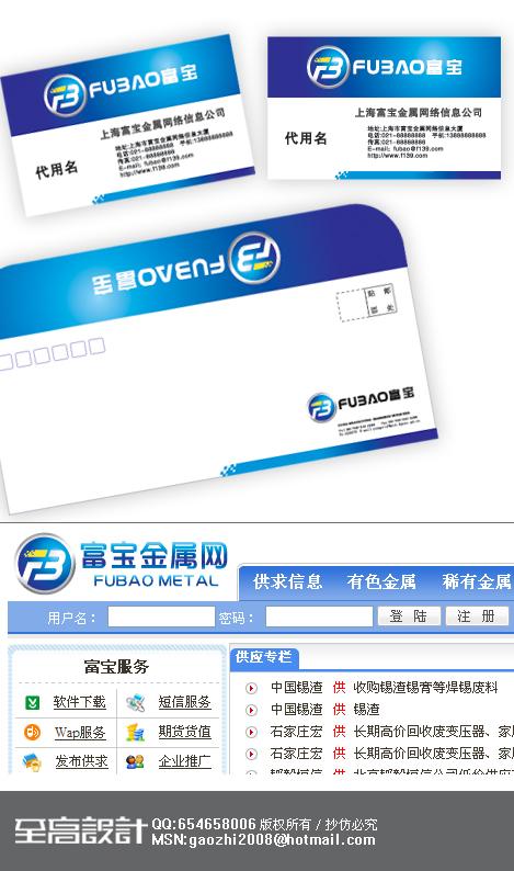 网络信息公司logo,宣传页设计