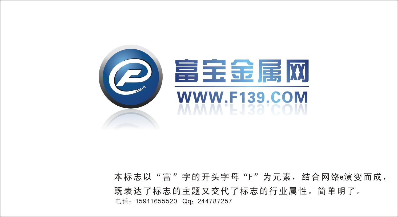 网络信息公司logo,宣传页设计,应用效果