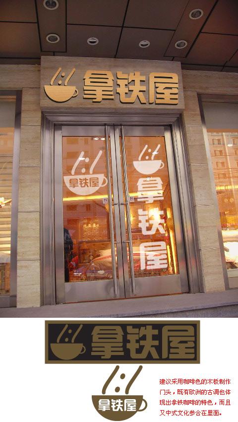只卖拿铁咖啡.是比较高档的店面.产品为全进口. 要有欧洲格调,有品味.