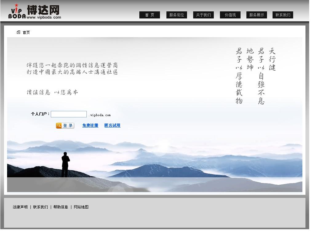 现金征集博达网网站的风格,页面设计