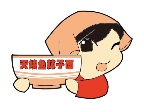 ((7月14)本任务奖金加至330元,请大家及时关注) 请参照这3个已有的图片设计。 logo用途:餐饮、快餐、面食方面。 logo设计要求: 1.logo中要有一个30岁以内的嫂子头像,主要体现一个年轻嫂子的卡通形象; 2.logo整体要求喜庆一点,嫂子俏皮可爱一点; 3.logo名称:天嫂 4.