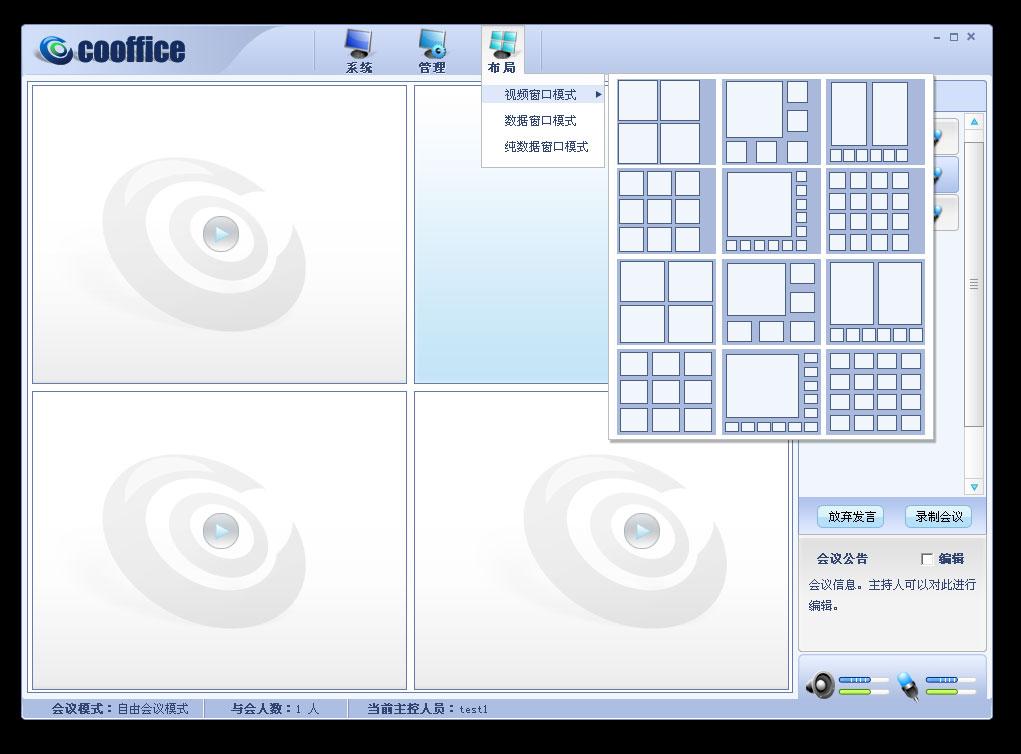 多人会议系统界面设计方案