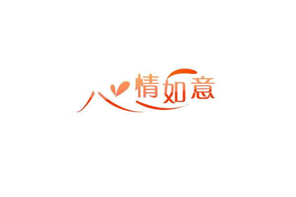 jinzijiayou1稿件_心情如意四字logo设计
