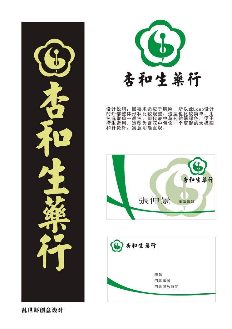 中医诊所商标及名片设计