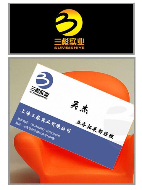 三彪实业logo,名片设计