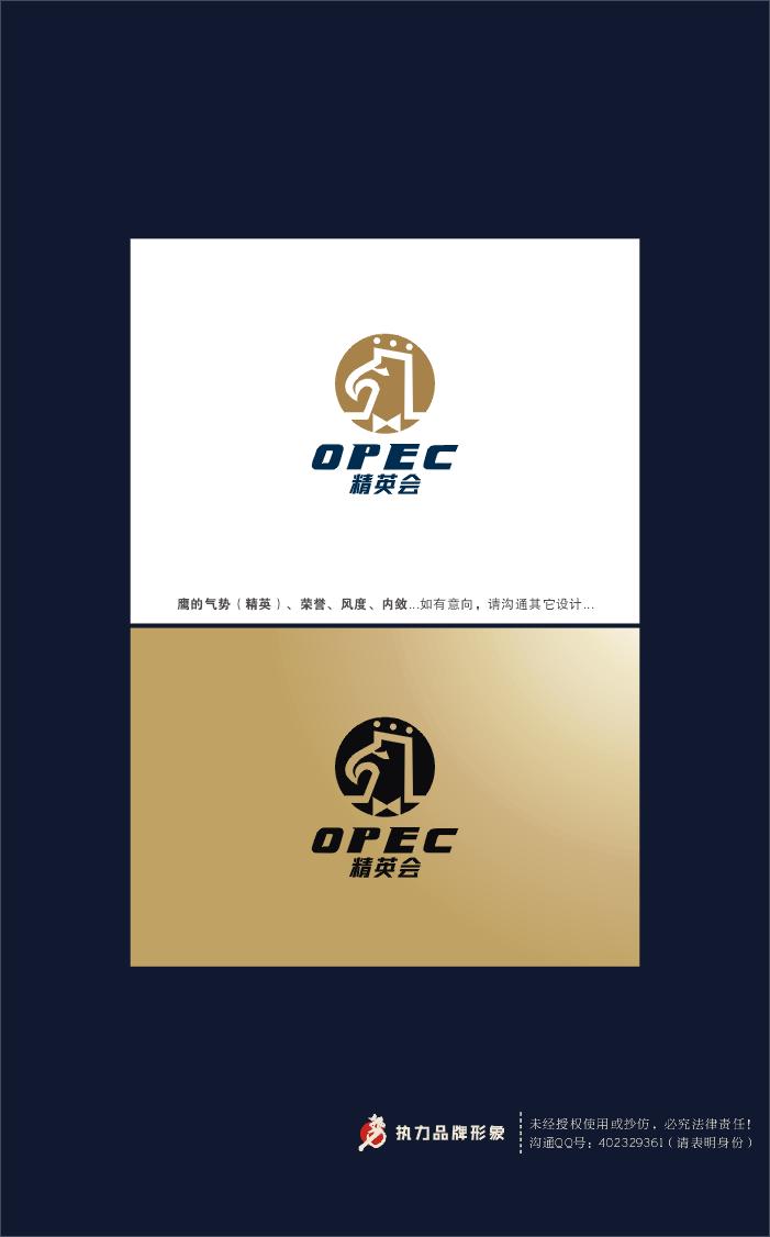 任务延期: 如果有合适的随时截止 ·任务名称:荣誉组织【OPEC精英会】logo及海报设计 1、任务目标:一个LOGO、一张海报、一个名片模板 2、任务金额:800元 3、作品格式:提供矢量文件,包含字体和应用之文件或软件、PSD格式源文件以及大幅清晰JPEG格式图片为佳。 4、任务相关背景、图片、素材见后。 5、设计要求:高贵、荣誉、令人向往、有吸引力。 6、素材来源、可以参考的网站、详细背景资料请见附件,密码请发站内悄悄话向我索取。 7、首先感谢各位威客的参与,你们辛苦了!同时期待各位的大作
