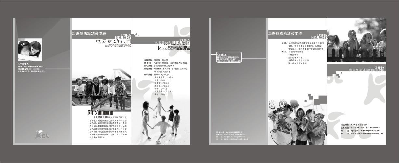 幼儿园招生简章设计_500元_k68威客任务