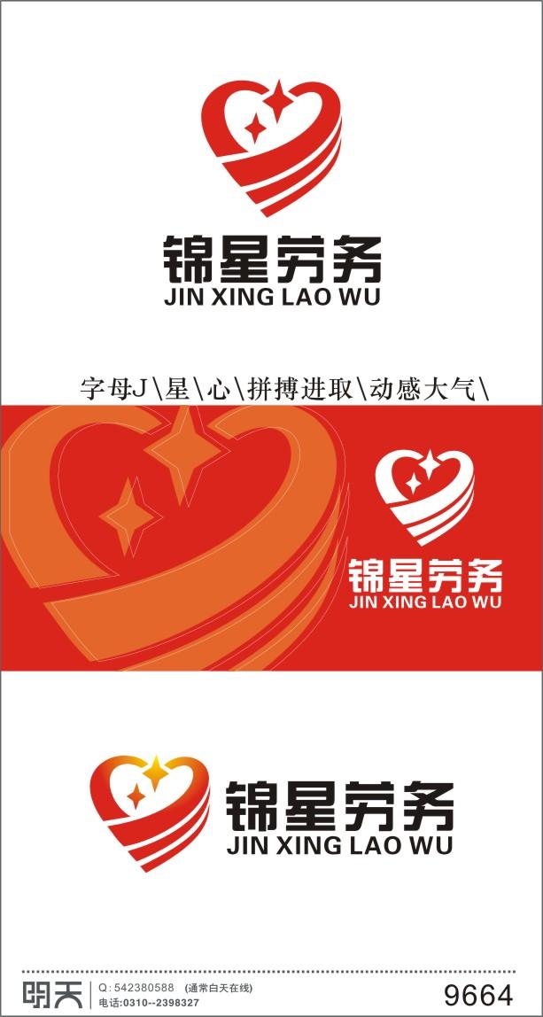 上海锦星劳务服务有限公司主要从事医院后勤外包服务、劳务咨询、劳务服务、家政服务等 随着公司业务的发展和更好得进行市场拓展,需要品牌化的经营思路。 现通过K68.CN创意平台,为公司征集一个LOGO。期待各位设计师大展风采!!! 要求: 公司主要从事服务性行业,所以要求LOGO能体现公司服务至上,卓越服务的宗旨,设计简单、新颖、大方,中标者会有和公司长期合作的机会。 简单的VI设计:名片、工作、礼品袋 声明: 1、所有设计方案应为作者原创;未侵犯他人著作权;如有侵权他人著作权、抄袭情况一律取消中标资格,并由