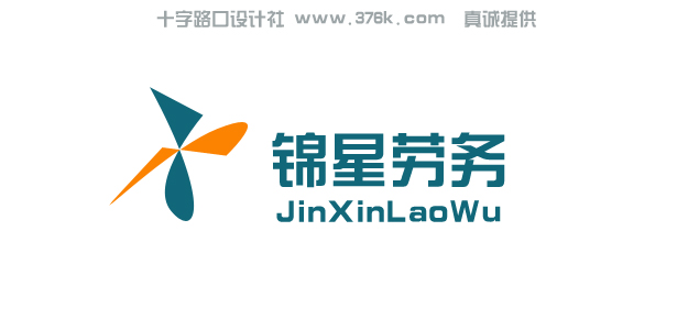 上海锦星劳务服务有限公司logo设计等