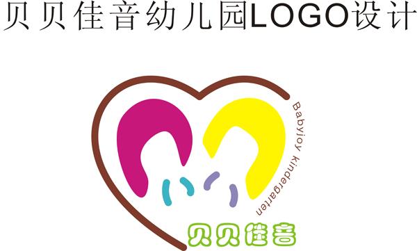 贝贝佳音求设计幼儿园LOGO图片