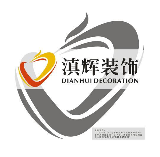 云南滇辉装饰工程有限公司logo和名片设计